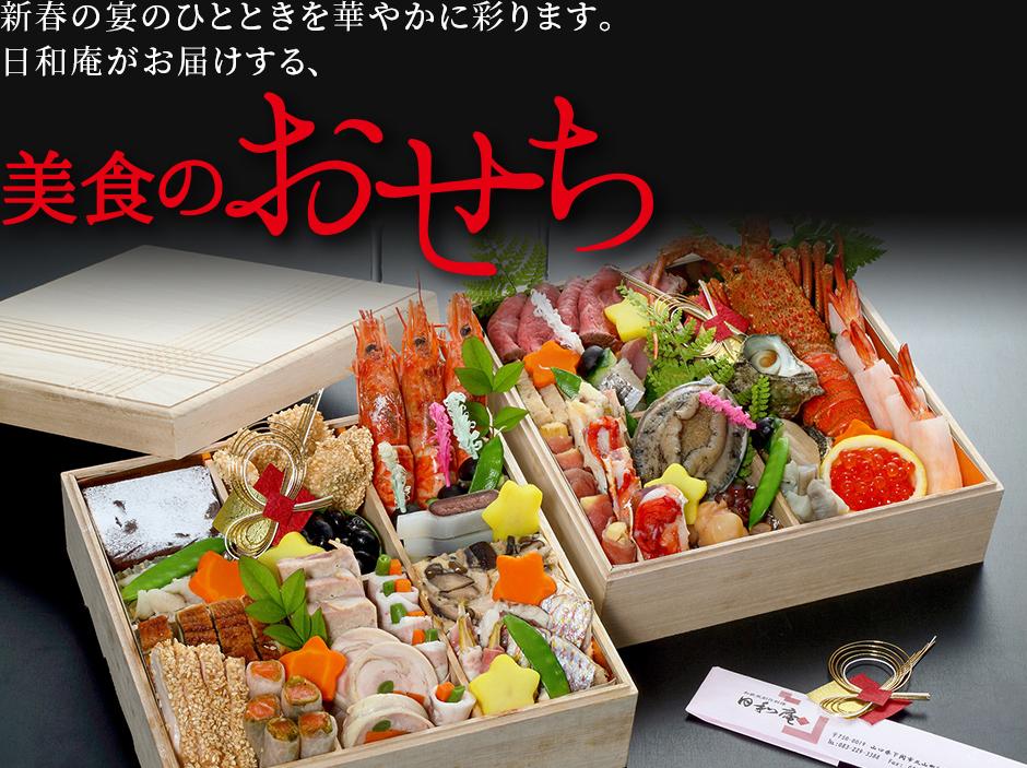 新春の宴のひとときを華やかに彩ります。日和庵がお届けする、美食の新おせち