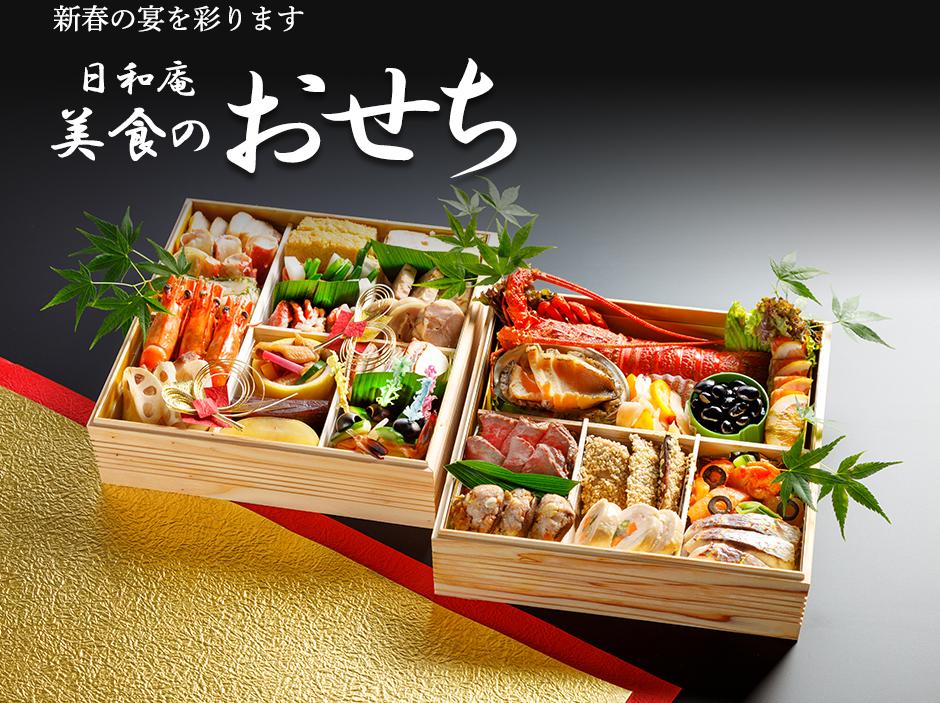 """""""新春の宴のひとときを華やかに彩ります。日和庵がお届けする、美食の新おせち"""